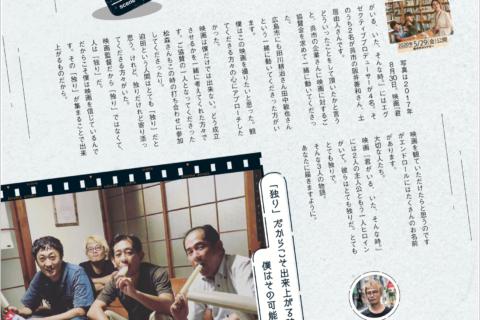今週末12/19土より横浜シネマ ジャックアンドベティ!第12回呉市タウン誌 月刊くれえばん 連載バックナンバー公開!
