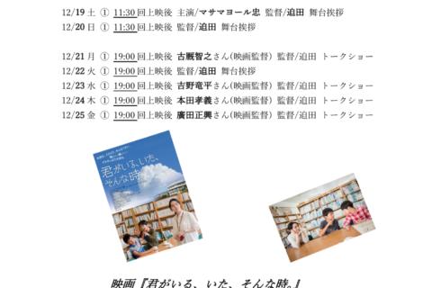 <全日イベント情報!>12/19土より 横浜シネマ ジャックアンドベティ