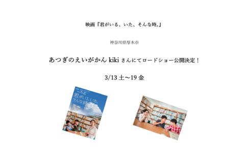 神奈川県厚木市 あつぎのえいがかんkiki さんにてロードショー公開決定!3/13土より!