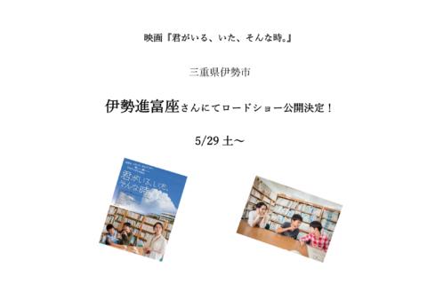 三重県伊勢市 伊勢進富座 さんにてロードショー公開決定!5/29土より!