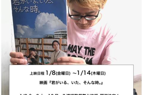 1/8金よりチネラヴィータ(仙台市)上映時間など決定!