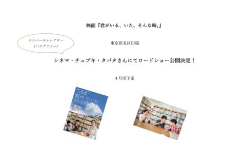 東京都北区田端 シネマ・チュプキ・タバタ さんにてロードショー公開決定!