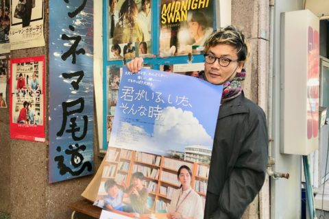 迎春。シネマ尾道さんに。1月8日からは仙台チネラヴィータ公開!