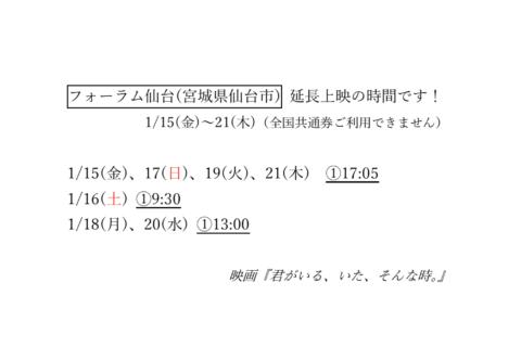 1/15(金)からフォーラム仙台 上映時間決定です!