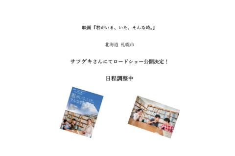 北海道札幌市 サツゲキ さんにてロードショー公開決定!