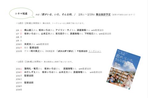 2/6土よりシネマ尾道!舞台挨拶、上映時間など発表です!