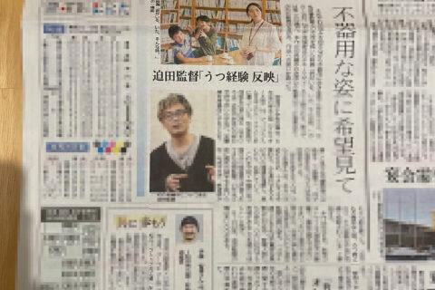 1/8朝刊、河北新報さんにインタビュー掲載されました