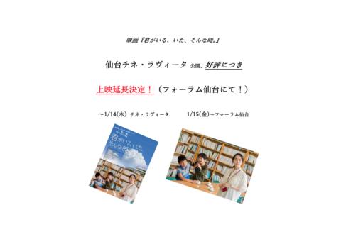 仙台ご好評につき上映延長決定!フォーラム仙台にて!
