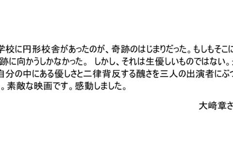 大﨑章さん(映画監督)コメントご紹介