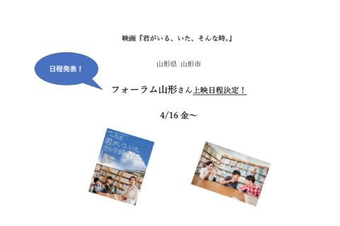 フォーラム山形ロードショー上映日程発表!4/16(金)より!