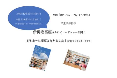伊勢進富座さん日程変更5/8土より!本館に!