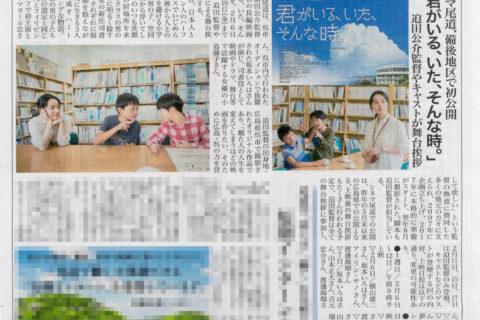 2/6土よりシネマ尾道!1/29尾道新聞