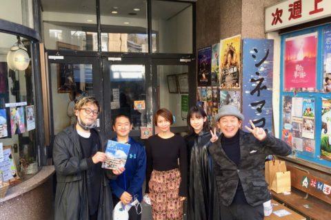 2/6土シネマ尾道、初日ありがとうございました!横山雄二さん登壇!