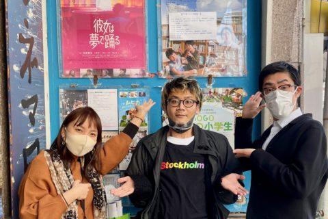 2/10 シネマ尾道 末武太さん登壇でした!そしてTシャツが。。。