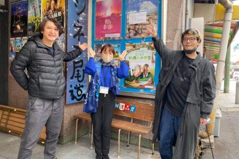 2/12シネマ尾道ゲスト時川英之監督ありがとうございました!2/13は藩飛礼竜児さん、2/14は、おだしずえさん登壇!