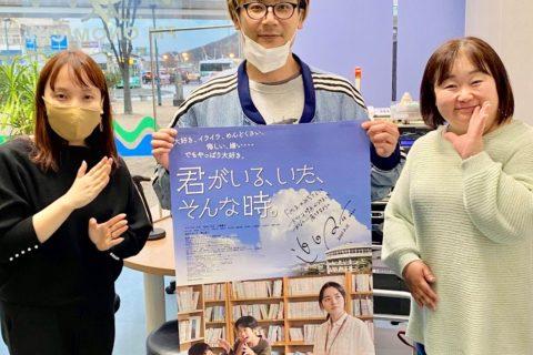 2/15月シネマ尾道、監督舞台挨拶、FMおのみち、おだしずえのUstラヂオ、感謝