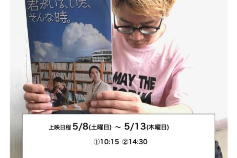5/8土から伊勢進富座ロードショー!時間と舞台挨拶決定!