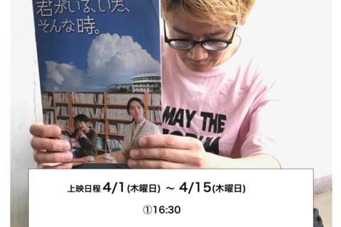 4/1木よりチュプキ・タバタ (東京都)上映時間など決定!