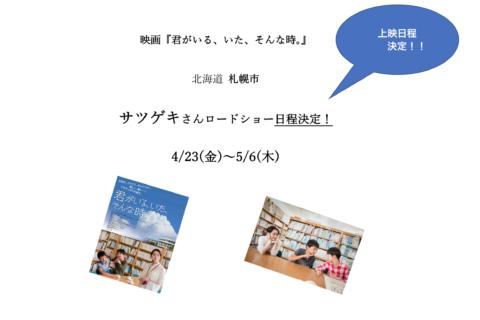 札幌市 サツゲキさんロードショー日程!4/23金〜5/6木 GWにも!