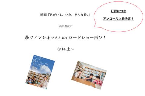 好評につき萩ツインシネマ、アンコール上映決定!8/14土より!