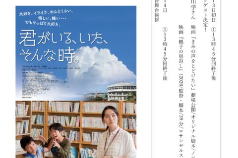 3/13金より、あつぎのえいがかんkiki 初日にトークゲスト!石川学さん!