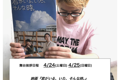 サツゲキ(札幌市)監督舞台挨拶決定!4/24土、4/25日 9:40回終了後!