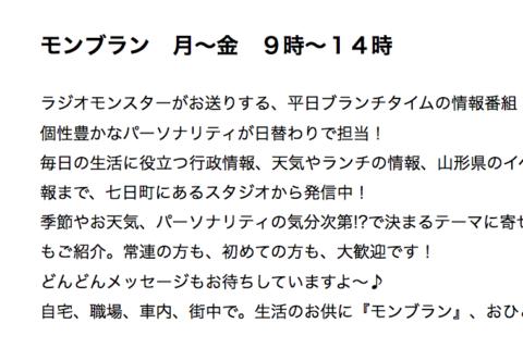 フォーラム山形 4/16(金)より! 4/12放送 FMラジオモンスター「Mon-brun」監督電話出演します!