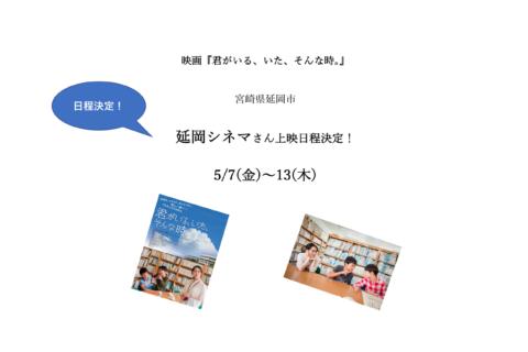 延岡シネマ 日程決定!5/7金〜13木