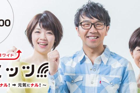 4/23金より札幌サツゲキ公開!4/22「HBCラジオ 気分上昇ワイド ナルミッツ!!!」監督出演!