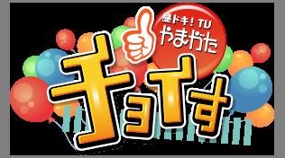 4/10放送  さくらんぼTV「昼ドキTV!やまがたチョイす」映画ご紹介いただきます!
