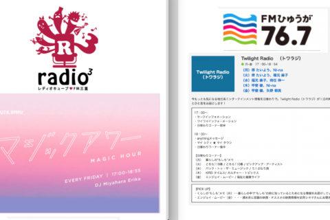 5/7金、FM三重「マジックアワー」FMひゅうが「 Twilight Radio」