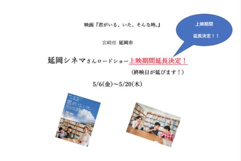 5/7金からの公開、延岡シネマさん終映日延長決定!