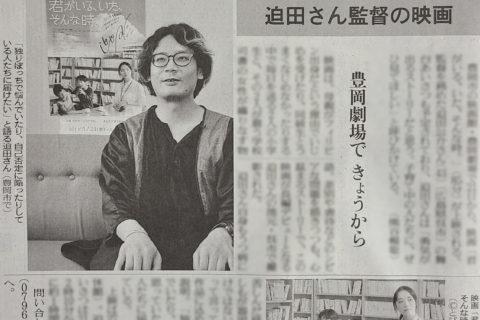 豊岡劇場、初日ありがとうございました!読売新聞さん掲載!