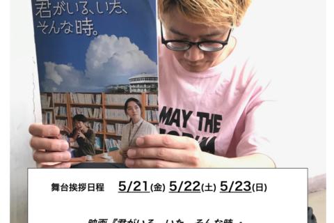 5/21金より豊岡劇場さんスタート! 3日連続舞台挨拶決定!