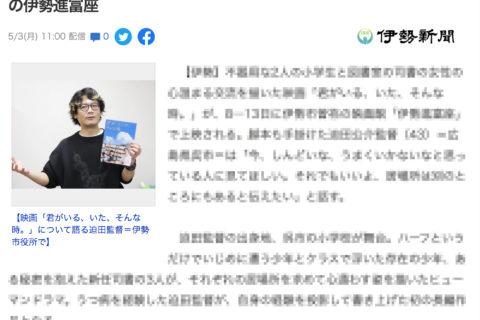 今週末 5/7金より延岡シネマ時間も!、5/8土より伊勢進富座、伊勢新聞に