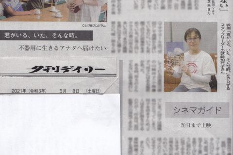 5/20木まで公開中の延岡シネマさん。夕刊デイリー。劇場スタッフリーダーさん!4/29に読売新聞三重版にも!