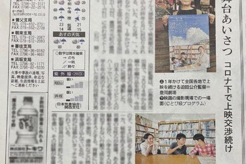 5/21金より豊岡劇場スタート!神戸新聞さん掲載。初日より3日間舞台挨拶します!