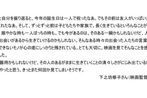 下之坊修子さん(映画監督)コメントご紹介。5/14から延岡シネマさん時間、5/21から豊岡劇場さんスタートです!