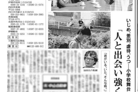 5/7金より延岡シネマ!5/8土より伊勢進富座スタートです!毎日新聞三重版