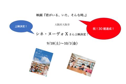祝!30館達成!シネ・ヌーヴォX (大阪市)さんロードショー決定!9/18土より!