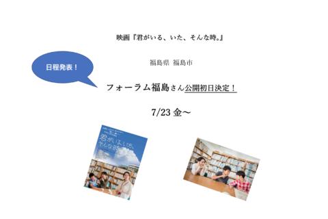 フォーラム福島さんロードショー初日決定!7/23(金)より!