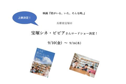 宝塚シネ・ピピアさん(兵庫県宝塚市) 9/10金よりロードショー決定!