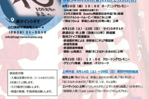 「萩ibasho映画祭」第2回にも!8/20金21土22日 萩ツインシネマ