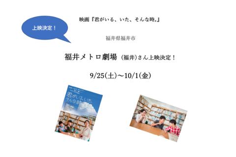 福井メトロ劇場さん公開決定!9/25土より!