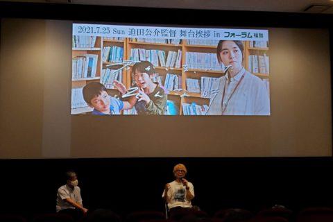 〜7/29木 フォーラム福島 舞台挨拶ありがとうございました!