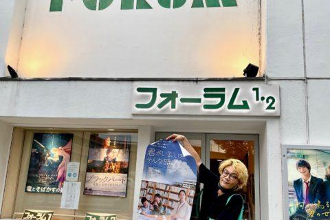 7/23金より フォーラム福島さんスタート!福島に着きました!時間も!