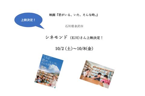 シネモンド(石川県金沢市)さん公開決定!10/2土より!