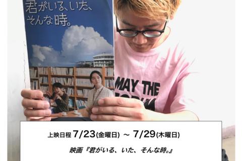 7/23(金)よりフォーラム福島さんスタート!7/25(日)監督舞台挨拶決定!