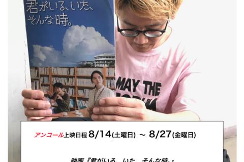 8/14土よりアンコール上映、萩ツインシネマさん、8/21土監督舞台挨拶決定!