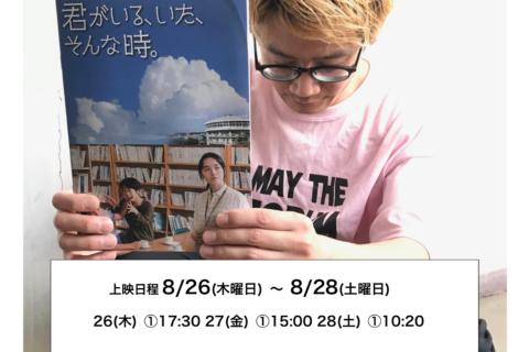 8/26木よりガーデンズシネマ(鹿児島)公開!初日舞台挨拶決定!